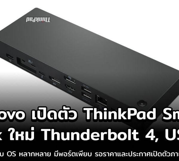 ThinkPad SmartDock