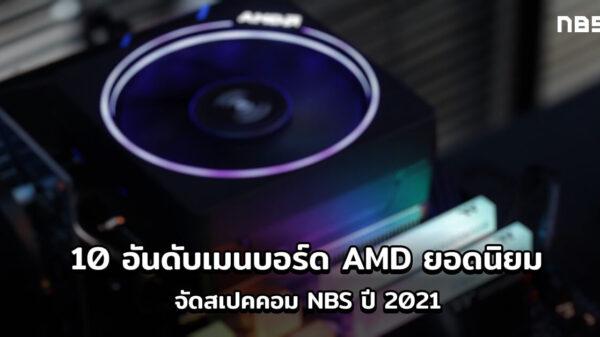 Top 10 MB AMD NBS 2021 cov 1