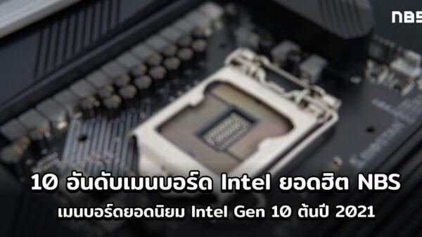 Top 10 Mainboard Intel NBS 2021 cov3