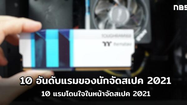 Top 10 RAM 2021 cov2