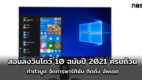 Windows 10 cov2