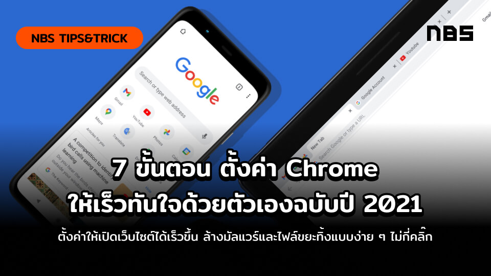 chrome faster cover