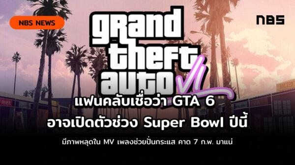 gta6 cover