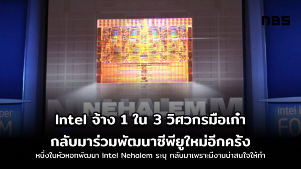 intel cover nbs