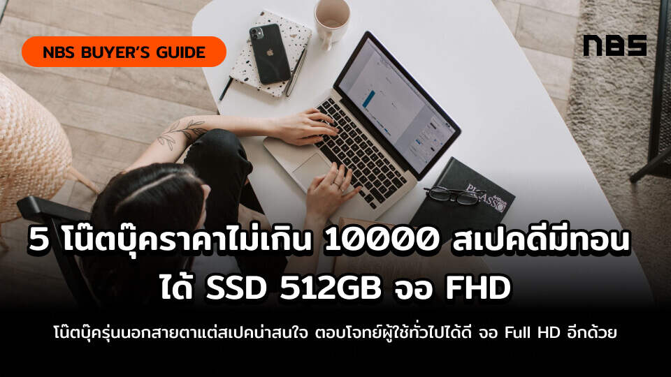 laptop budget