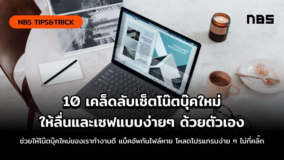 new laptop1