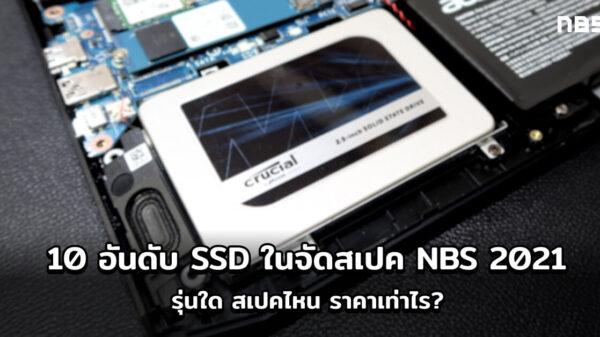 10 SSD NBS 2021 cov2