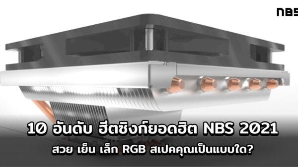 10 cooling heatsink nbs 2021 cov1