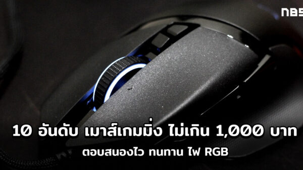 10 gaming mouse 2021 cov 1