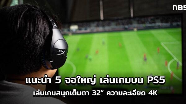 5 gaming monitor PS5 cov 1