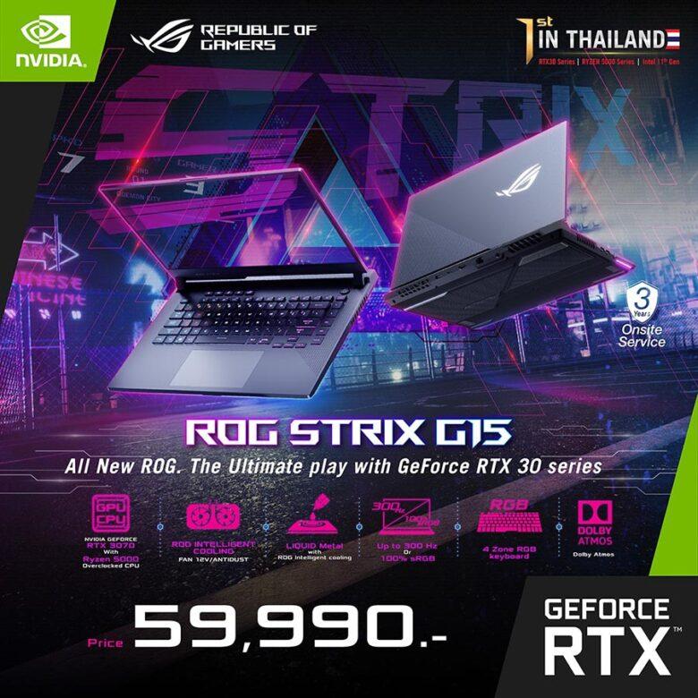 ASUS ROG Strix G15