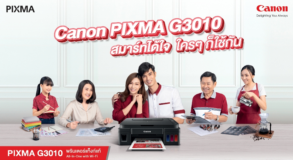 Canon PIXMA G3010 ใครๆก็ใช้รุ่นนี้