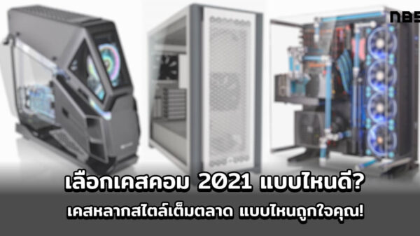 Cov computer case chassis 2021 3