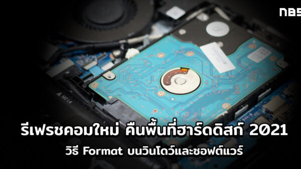 Cover format hdd 2021 1
