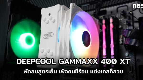 DEEPCOOL GAMMAXX 400 XT cov1