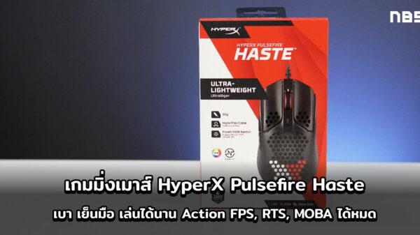 HyperX Pulsefire Haste cov1