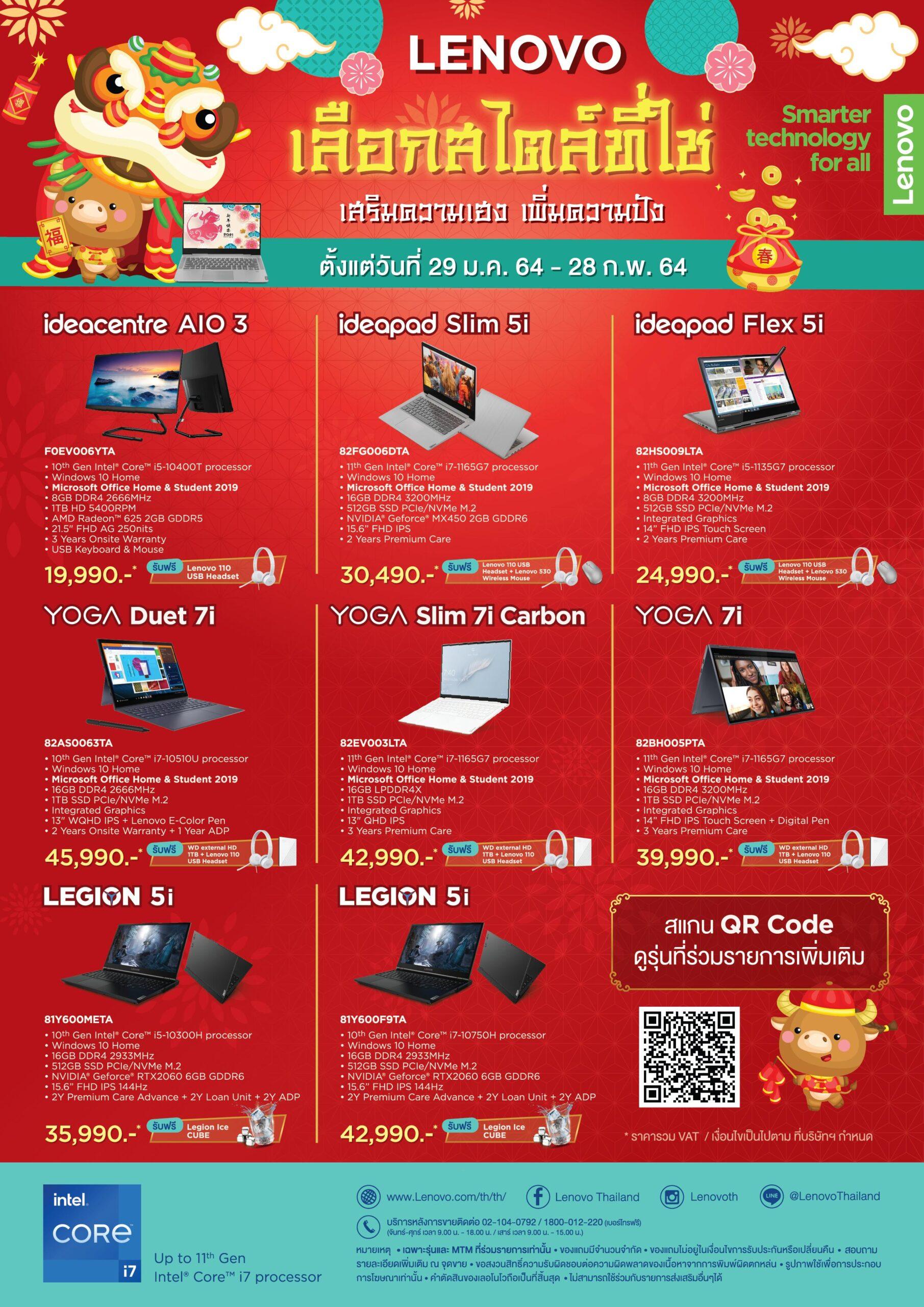 LeafletA4 CNY2021 Cre 02 scaled