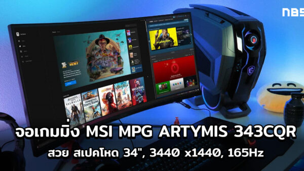 MSI MPG ARTYMIS 343CQR cov1