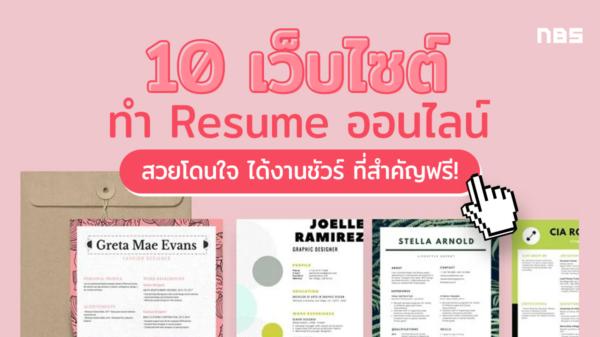 NBS 210201 thumb NBS 1 1 resume