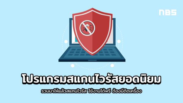 NBS 210203 thumb NBS 1 1 antivirus