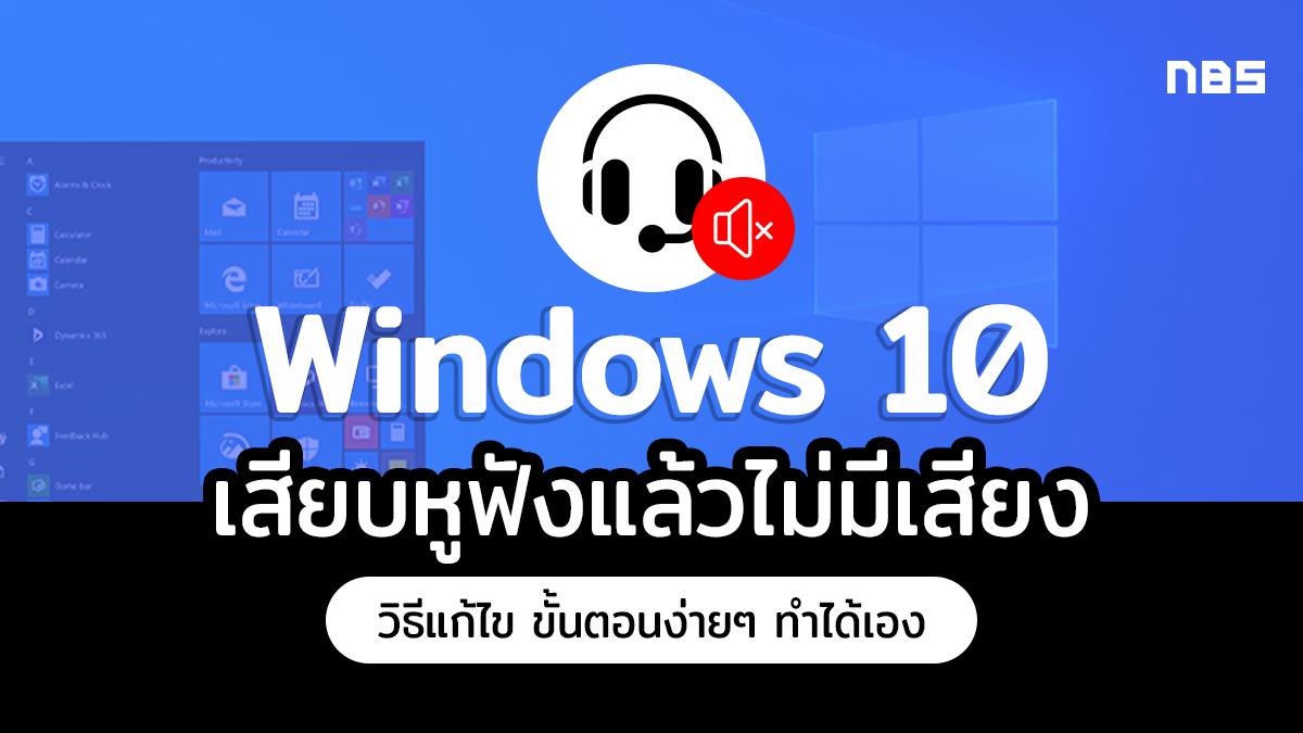 แก้ไขเสียงไม่ออกหูฟัง Windows 10
