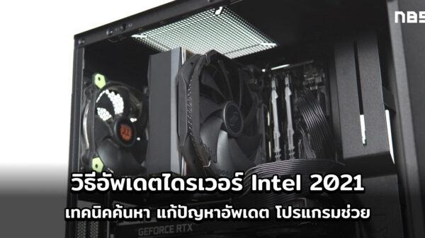 PC spec 2020 cov3