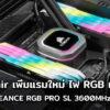 VENGEANCE RGB PRO SL cov