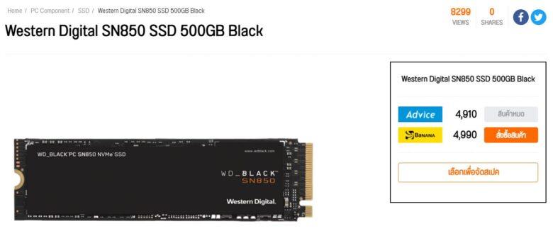 10 อันดับ SSD