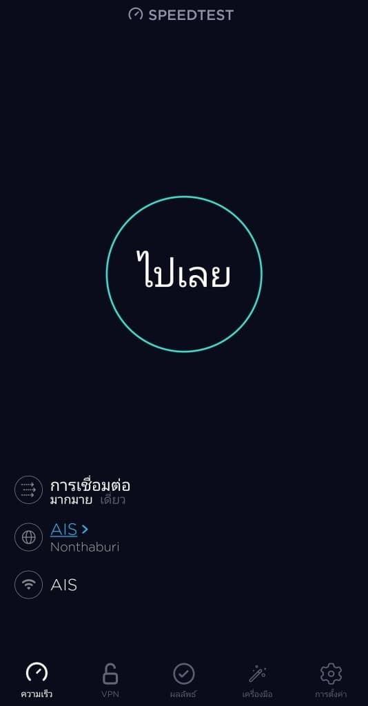 batch Screenshot 20210112 142923 Speedtest