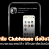 clubhouse 3
