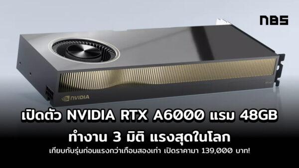 cover rtx a6000