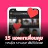 dating app 1
