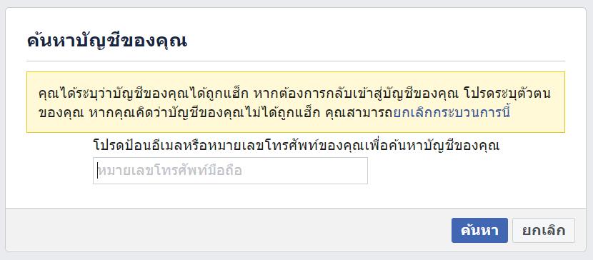 เฟสบุ๊คเข้าไม่ได้
