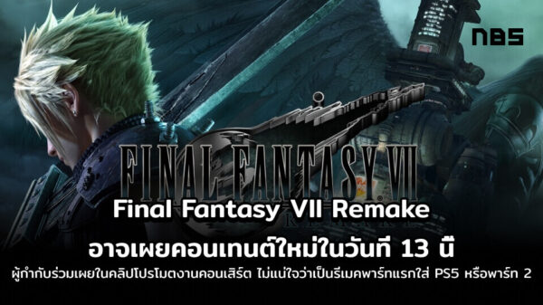 ff7r cover usage