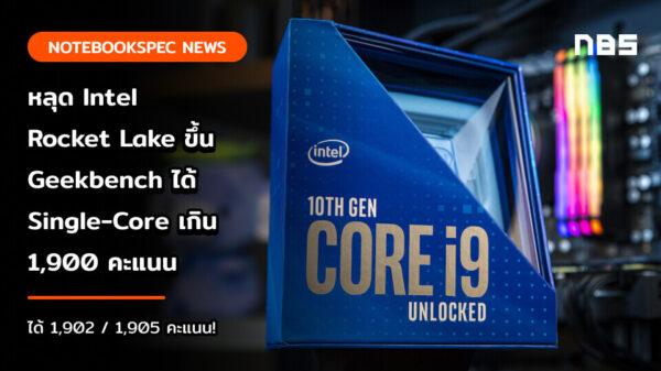 intel i9 rocket cover