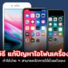 iphone123455