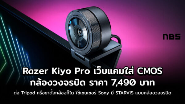 kiyo pro cover 2