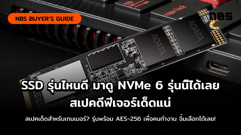 nvme cover
