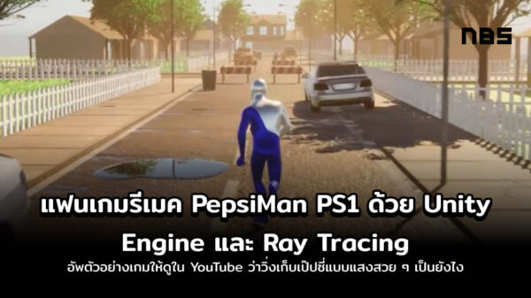 pepsi ray tracing cover