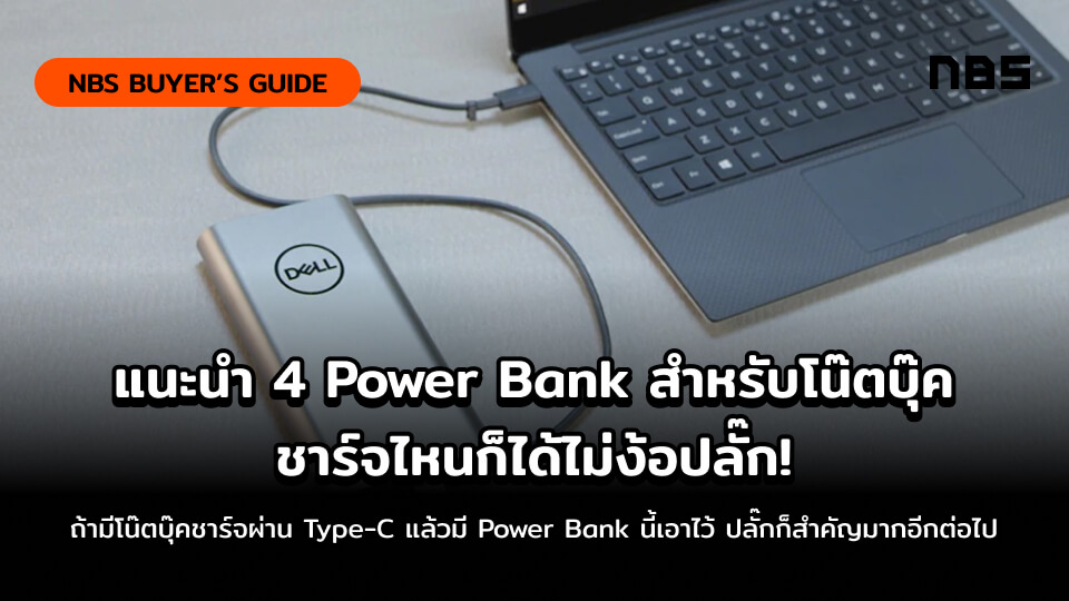 power bank laptop cover
