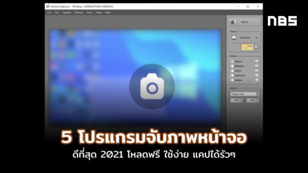 screencaptue program 1