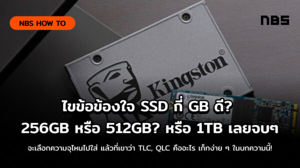 ssd cover