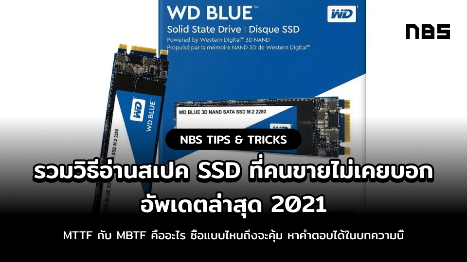 ssd new cover