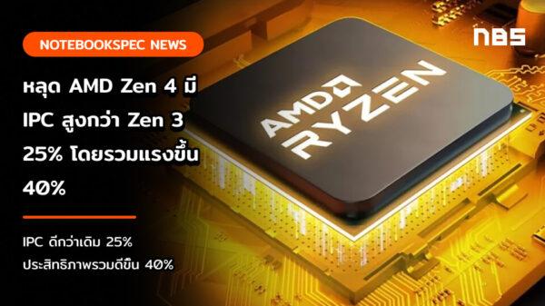 zen 4 cover