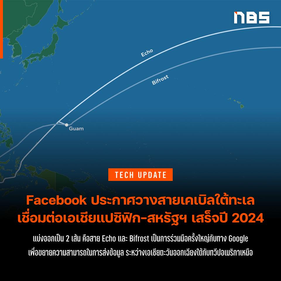 Facebook ร่วมมือ Google วางสายเคเบิ้ลใต้ทะเล สิงคโปร์-สหรัฐฯ