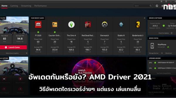 AMD Adrenalin 2020 cov 2