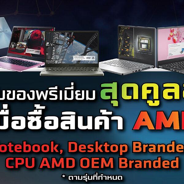 AMD COMMART 2021 top