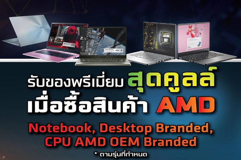 AMD Promotion