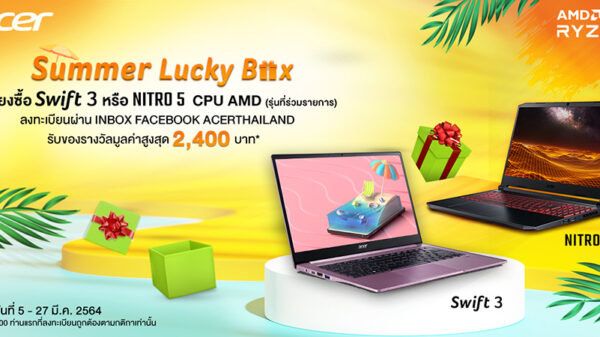 Album Acer Summer Lucky Box 01