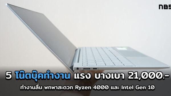 Business Notebook 21000 2021 cov3